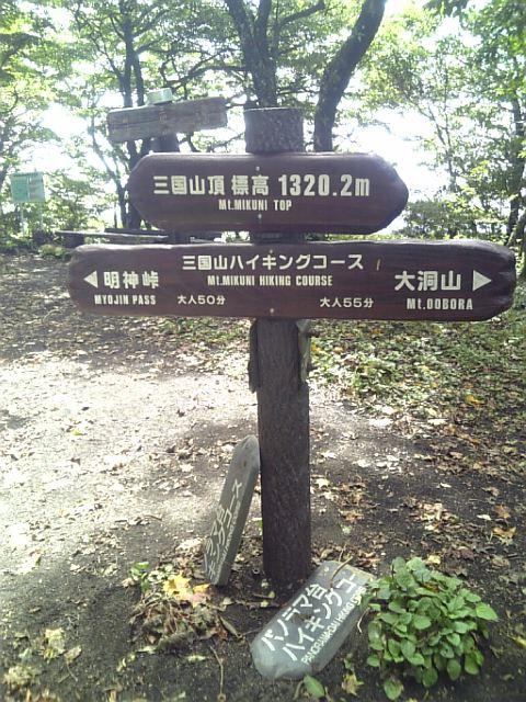 20070924_河口湖・山中湖�B3.JPG