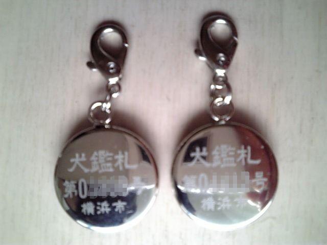 20080409_迷子札�A.jpg