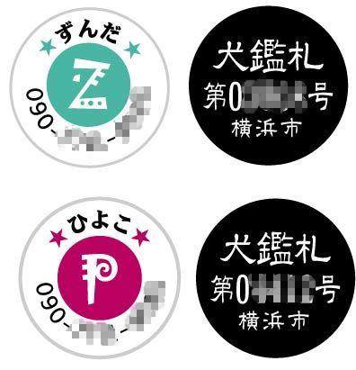 20080409_迷子札�F.jpg